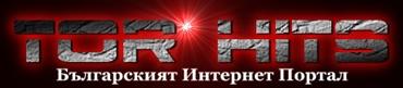 Топ Сайтове, Филми, Сериали, MP3, Игри, Субтитри, Софтуер, Online TV