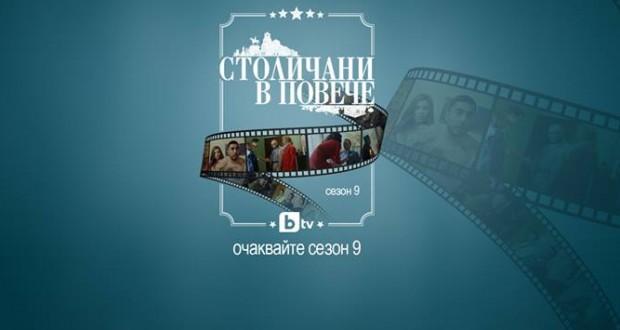 stolichani-v-poveche-sezon-9-logo